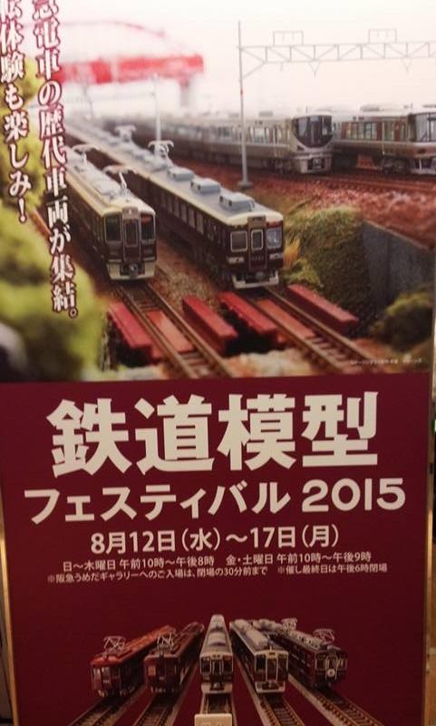 鉄道模型フェスティバル2015