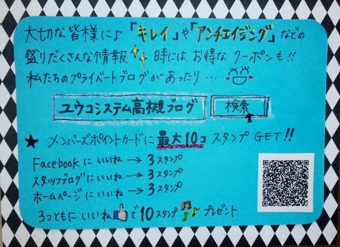3つの「いいね!」で最大スタンプ10こ!(POP松井作)