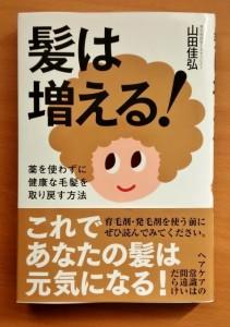 即買いした本