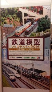 鉄道模型フェスティバル2016